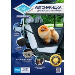 Чехол для перевозки животных в Ставрополе и Пятигорске