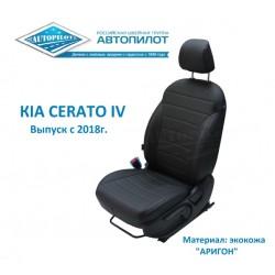 Авточехлы Автопилот для Kia Cerato 4 (2018+) в Ставрополе и Пятигорске