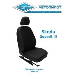 Авточехлы Автопилот для Skoda Superb 3 (2016+) в Ставрополе и Пятигорске